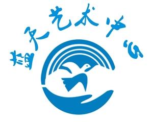 合江县蓝天艺术中心