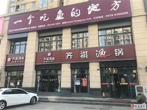 中泰锦城沿街商铺