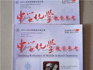 中學化學教學參考