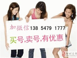66688889999邹城手机靓号