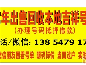 出售回收濟寧地區吉祥號碼66668888