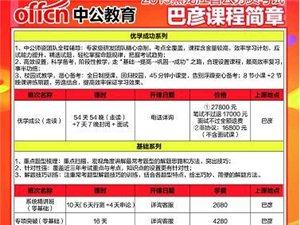2019年黑龙江省考免费答题技巧班