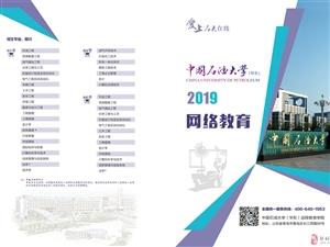 中国石油大学专本科网络教育报名马上截止