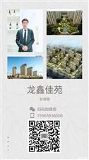 龙鑫佳苑一手房手续南北通透户型现44万一套