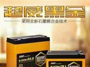 新郑超威天能电池以旧换新