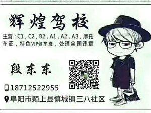 辉煌驾校 隆重推出 春节前报名,免初考路费