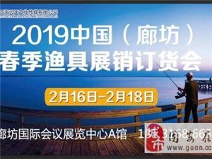 2019年廊坊春季漁具展