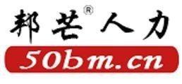 宜昌邦芒人力,专业人力资源服务供应商