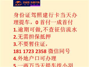 南京喜相逢汽車以租代購有限公司