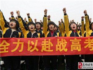 烏魯木齊最好的中小學輔導班 高三沖刺班