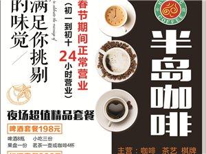 半岛咖啡春节期间正常营业,还可享受88折,棋牌房免费玩