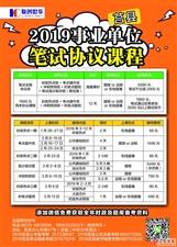 2019山东公务员/事业单位笔试课程,莒县地区开课