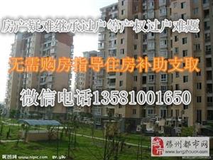 无需购房协助住房补助支取13581001650