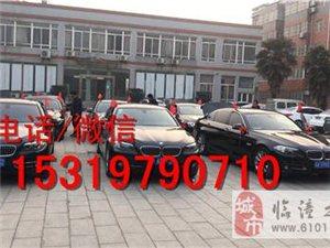 2019臨潼婚慶租車價格一覽表