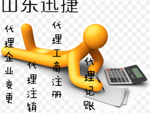 东营市广饶县迅捷代理企业变更接锦鲤迎好运