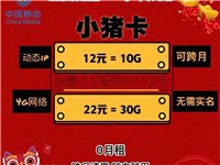 4g流量上網卡 無需實名認證 0月租 微信:dak772 套餐12元包10g22元包30g45元包1...