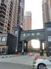 万汇地产:滨河新城,超大三房,全新毛坯,可一手免税