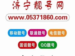 济宁手机号,济宁手机靓号,济宁移动手机号,济宁手机卡