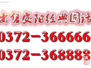 安陽靚號超市大全18103727777