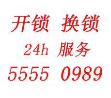 鄭州龍湖開鎖公司,龍湖開鎖電話