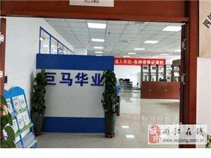 2019内江成人继续教育 学历提升,二建考试报名处
