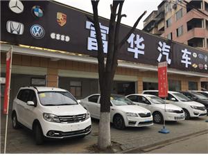富華汽車服務有限公司經營新車銷售維修保養、玉龍泉桶裝水銷售龍