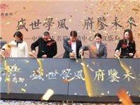1月26日中强 · 未名府营销中心开放仪式圆满落幕