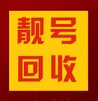 出售南阳三连号微信1820377120