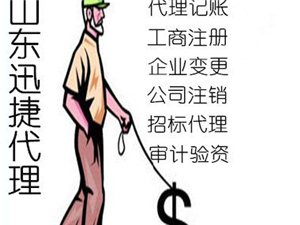 广饶稻庄迅捷代理记账报税送福字过大年