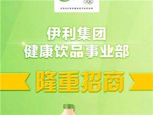 伊利集团健康饮品事业部−−五河县招商(机会难得)