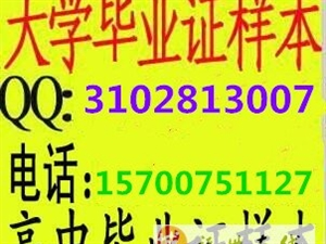 办理浙江大学毕业证样本+【微信1848645885