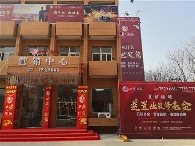 西凤佳苑营销中心