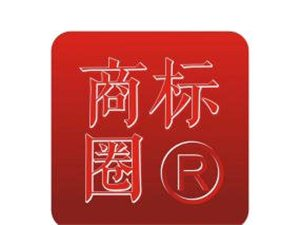 免費檢索 專業注冊商標 申請專利