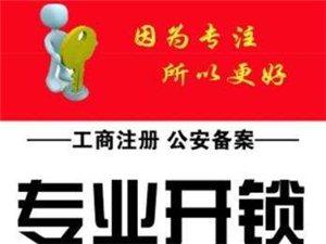 香洲开锁公司,珠海香洲换锁公司,香洲地区开锁电话