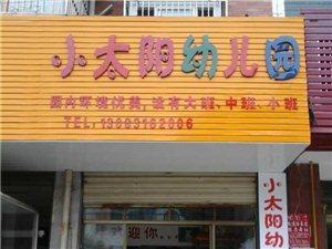 桐城小太阳幼儿园诚招适龄儿童入园