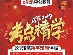 2019吉林省公務員考點精學班