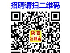 2019年6月15-16日陜西省第二季度大型人才招聘會