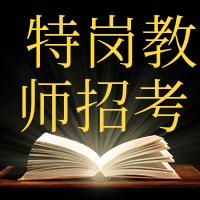2019年貴州特崗教師面試說課方式