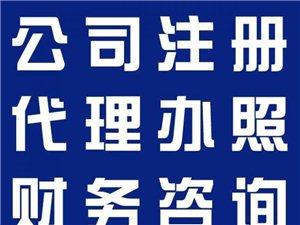 工商注冊營業執照代辦注冊記賬報稅商標申請