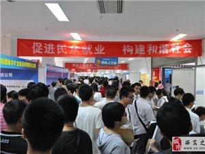 2019年陜西省春季大型人才交流會春節后西安招聘會