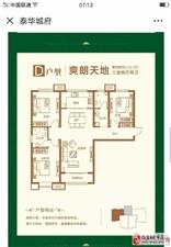 泰华城府3室2厅2卫125万元