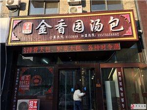 金香園湯包火爆招商中/湯包加盟項目/涵蓋早中晚餐