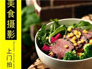 太原美食摄影食品拍摄外卖菜品菜谱设计电商商品摄影
