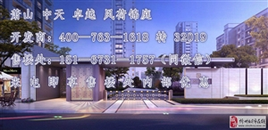 杭州萧山中天卓越风荷锦庭——欢迎您——官方网站