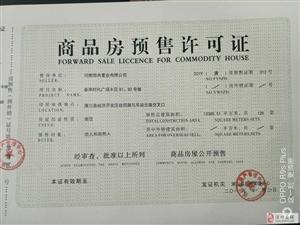 B1、B2预售许可证