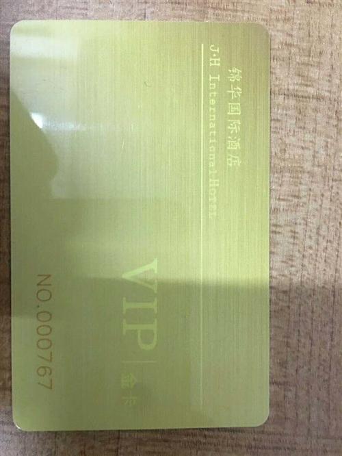 长葛市出售一张锦华国际酒店的VIP会员卡