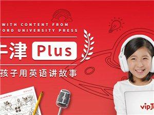 牛津 Plus 讓孩子用英語講故事