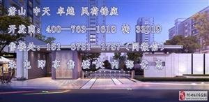 『杭州萧山中天卓越风荷锦庭—欢迎您〗—『官方网站〗