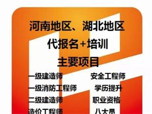 2019河南一级消防工程师代报名审核条件不限靠谱吗