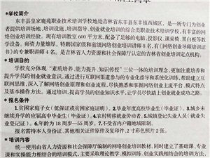 东丰县皇家鹿苑职业技术培训学校免费招生培训